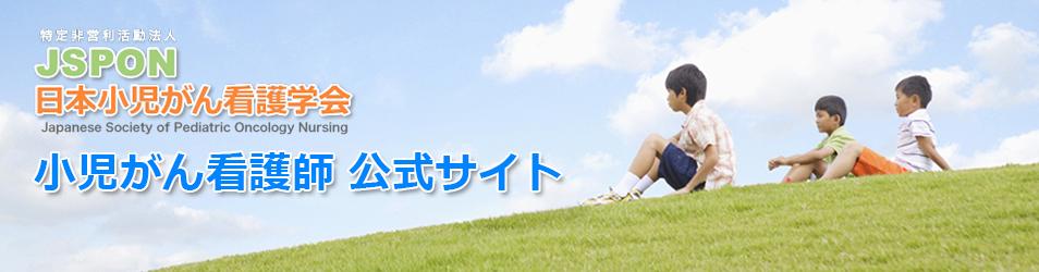 日本小児がん看護学会認定 小児がん看護師 公式サイト
